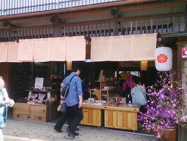 吉野町谷嶋誠心堂様のサンプル画像