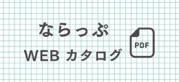 ならっぷ WEBカタログ