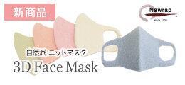 【新商品】3DFaceMask