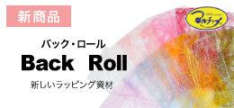 【新商品】バック・ロール