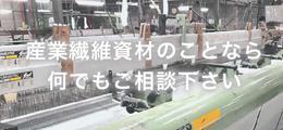 産業繊維資材