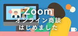 ZOOM商談はじめました