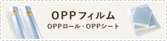 OPPフィルム