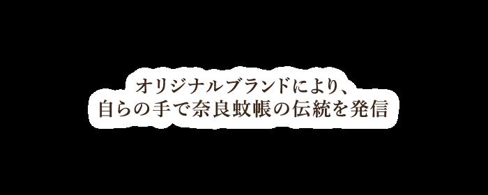 奈良蚊帳の伝統を発信 2