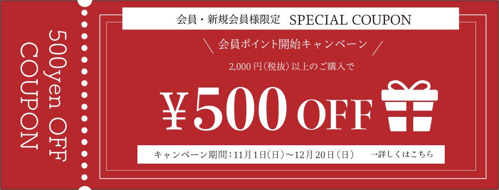 会員・新規会員500円OFFクーポン!〜会員ポイント制はじめました〜