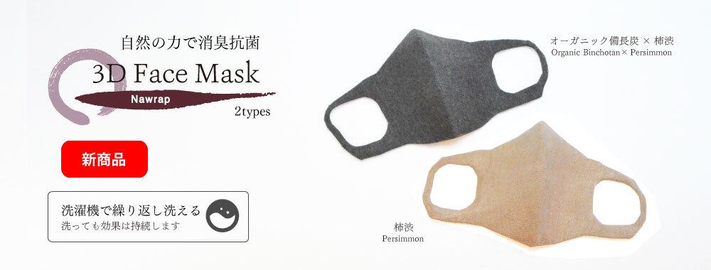 こだわりの糸で作ったニットマスク