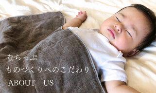 私たちのものづくりへのこだわりと、奈良蚊帳について