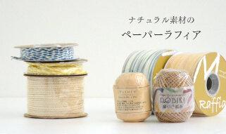 ナチュラル素材の糸で手作り雑貨始めませんか
