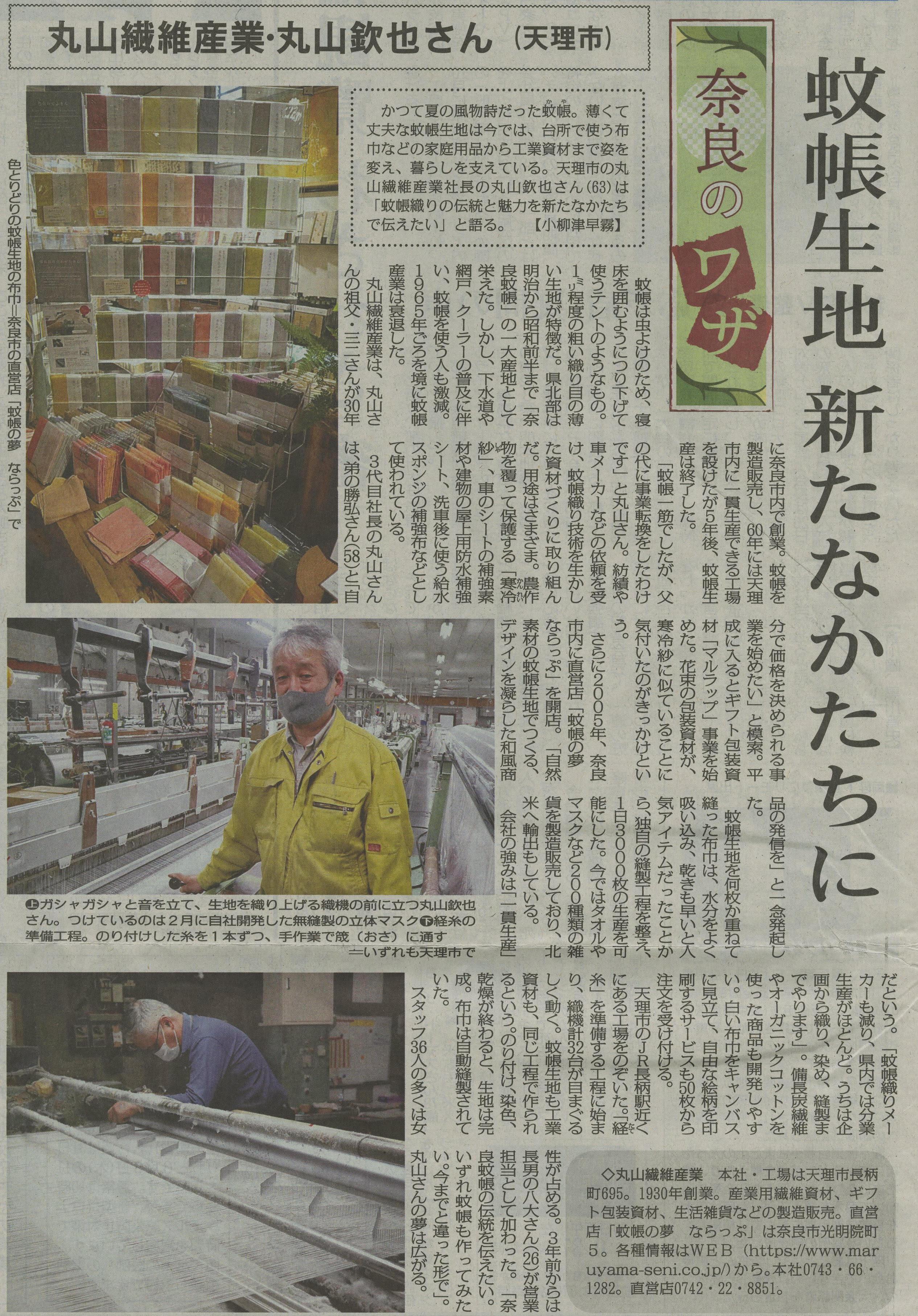https://www.maruyama-seni.co.jp/information/1d0be1076528f023de60743e33205304446cec6d.jpg