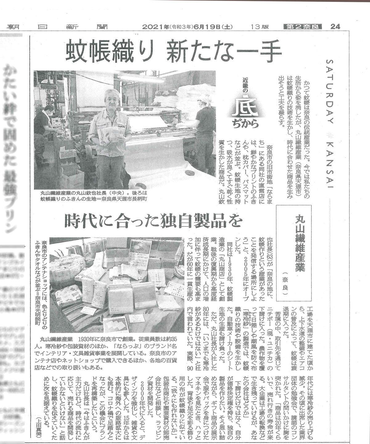 https://www.maruyama-seni.co.jp/information/asahi20210519.jpg